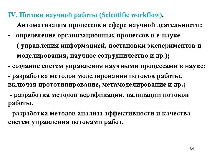 IV. Потоки научной работы (Scientific workflow). Автоматизация процессов в сфере научной деятельности: - определение