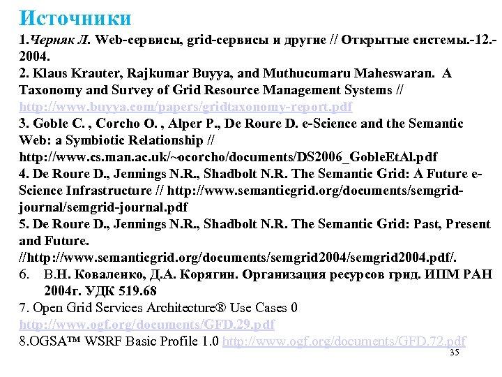 Источники 1. Черняк Л. Web-сервисы, grid-сервисы и другие // Открытые системы. -12. - 2004.
