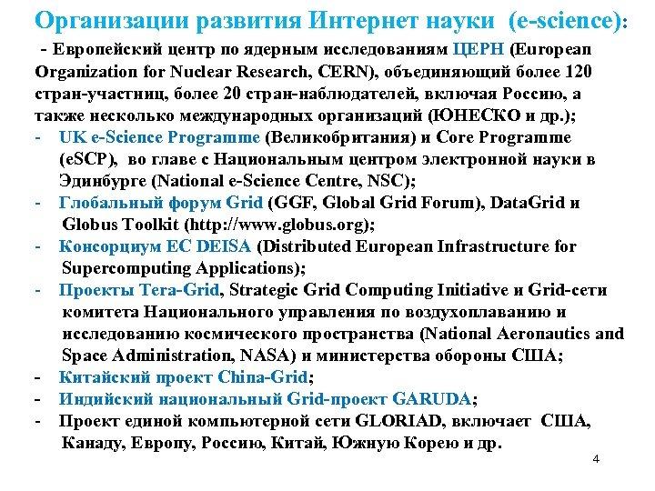 Организации развития Интернет науки (e-science): - Европейский центр по ядерным исследованиям ЦЕРН (European Organization