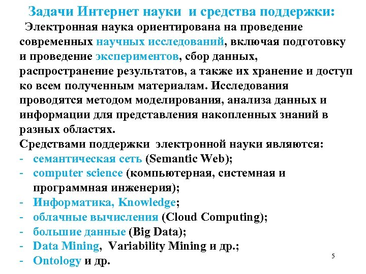 Задачи Интернет науки и средства поддержки: Электронная наука ориентирована на проведение современных научных