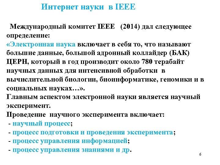 Интернет науки в IEEE Международный комитет IEEE (2014) дал следующее определение: «Электронная наука