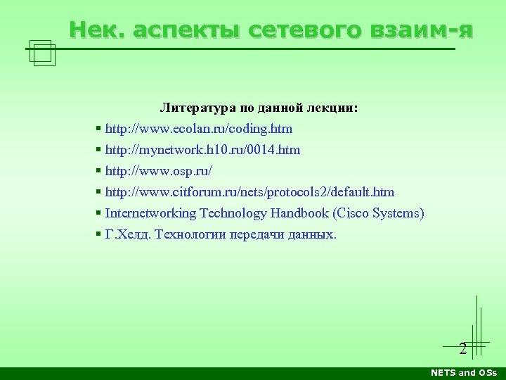 Нек. аспекты сетевого взаим-я Литература по данной лекции: http: //www. ecolan. ru/coding. htm http: