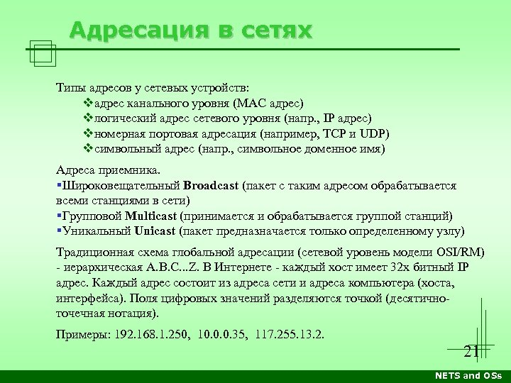 Адресация в сетях Типы адресов у сетевых устройств: адрес канального уровня (MAC адрес) логический
