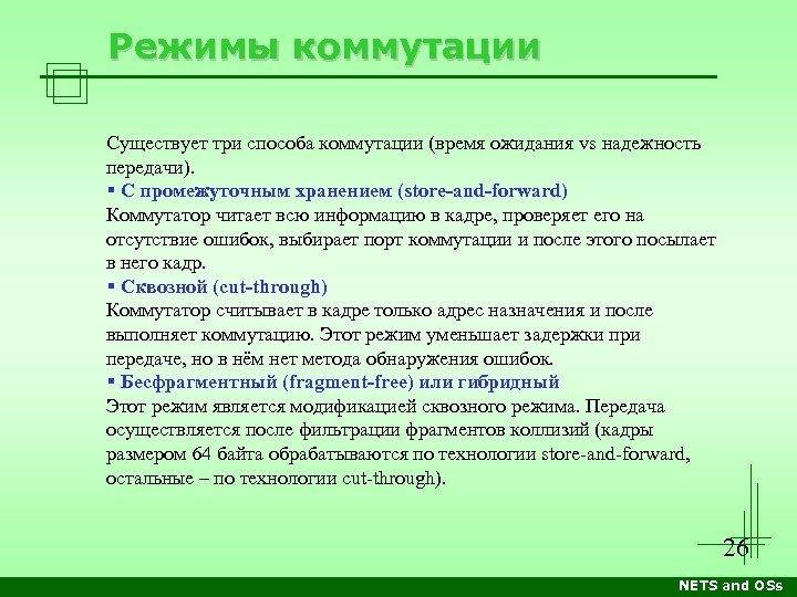 Режимы коммутации Существует три способа коммутации (время ожидания vs надежность передачи). С промежуточным хранением