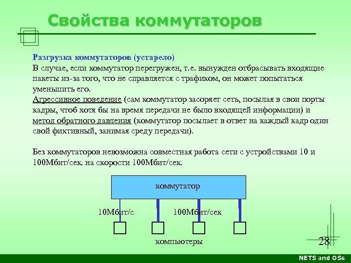 Свойства коммутаторов Разгрузка коммутаторов (устарело) В случае, если коммутатор перегружен, т. е. вынужден отбрасывать