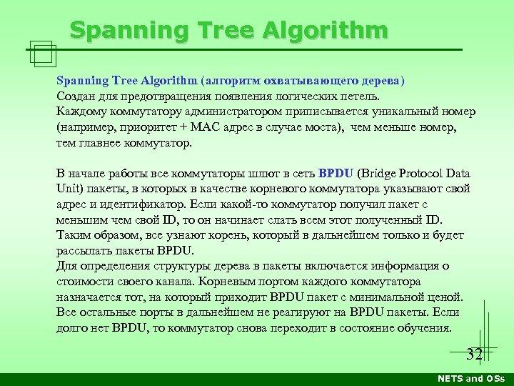 Spanning Tree Algorithm (алгоритм охватывающего дерева) Создан для предотвращения появления логических петель. Каждому коммутатору