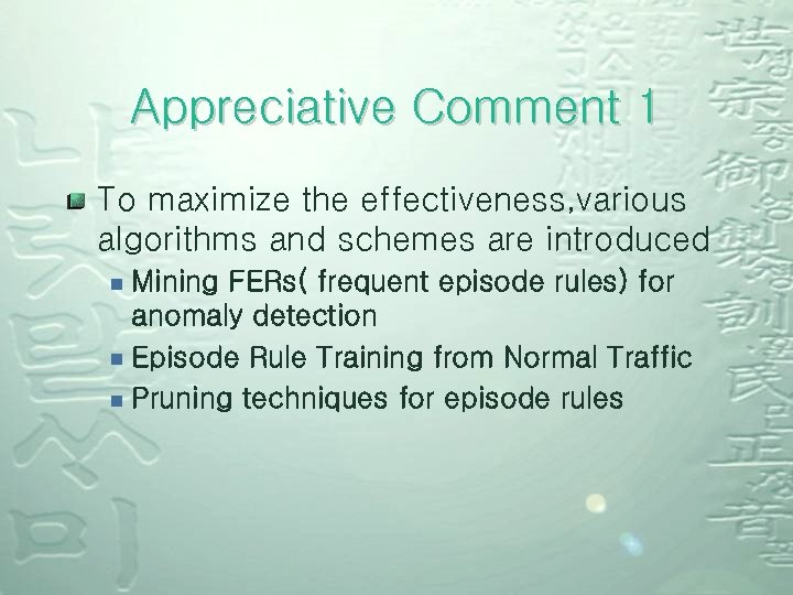 Appreciative Comment 1 To maximize the effectiveness, various algorithms and schemes are introduced ¾