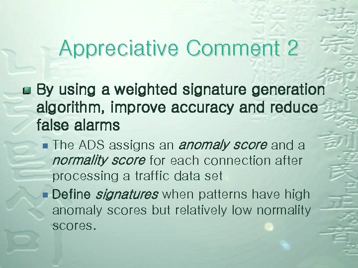 Appreciative Comment 2 By using a weighted signature generation algorithm, improve accuracy and reduce