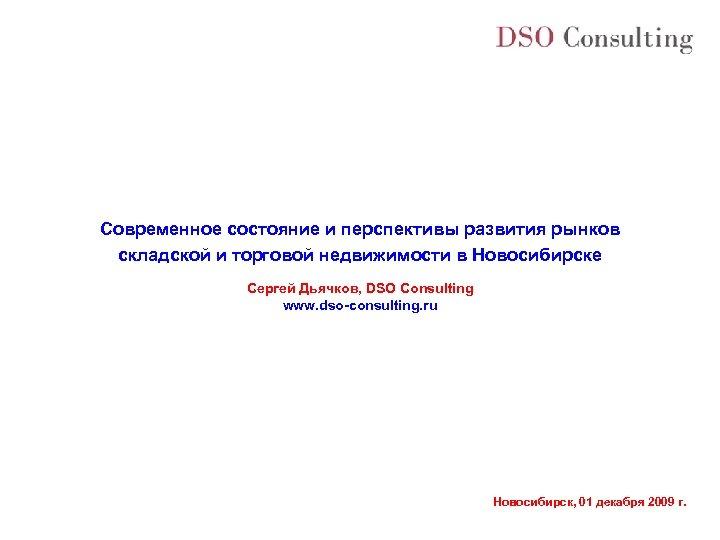 Современное состояние и перспективы развития рынков складской и торговой недвижимости в Новосибирске Сергей Дьячков,