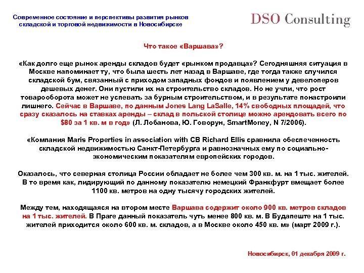 Современное состояние и перспективы развития рынков складской и торговой недвижимости в Новосибирске Что такое