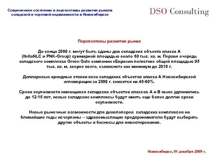 Современное состояние и перспективы развития рынков складской и торговой недвижимости в Новосибирске Перспективы развития