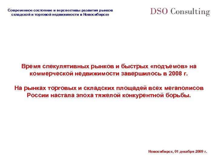 Современное состояние и перспективы развития рынков складской и торговой недвижимости в Новосибирске Время спекулятивных