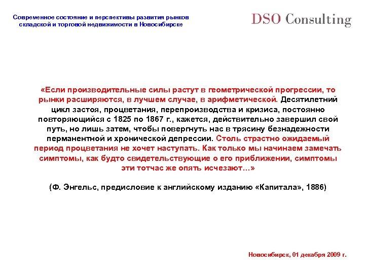 Современное состояние и перспективы развития рынков складской и торговой недвижимости в Новосибирске «Если производительные
