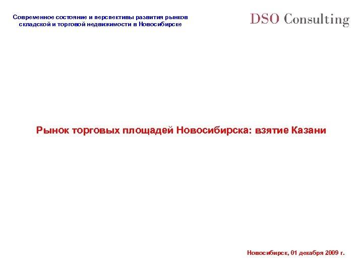 Современное состояние и перспективы развития рынков складской и торговой недвижимости в Новосибирске Рынок торговых