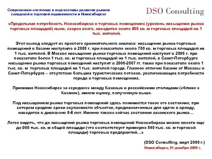 Современное состояние и перспективы развития рынков складской и торговой недвижимости в Новосибирске «Предельная потребность