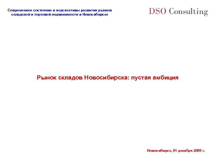 Современное состояние и перспективы развития рынков складской и торговой недвижимости в Новосибирске Рынок складов
