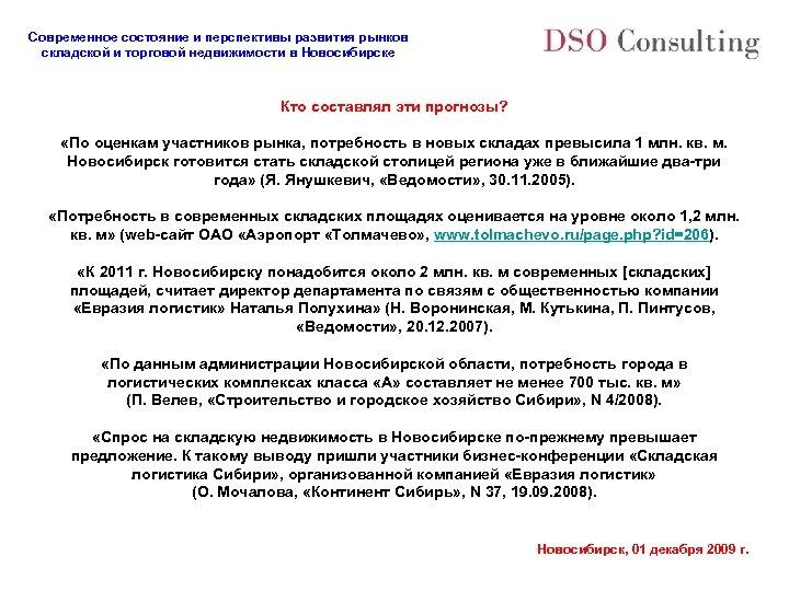 Современное состояние и перспективы развития рынков складской и торговой недвижимости в Новосибирске Кто составлял