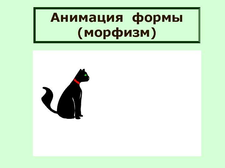 Анимация формы (морфизм)
