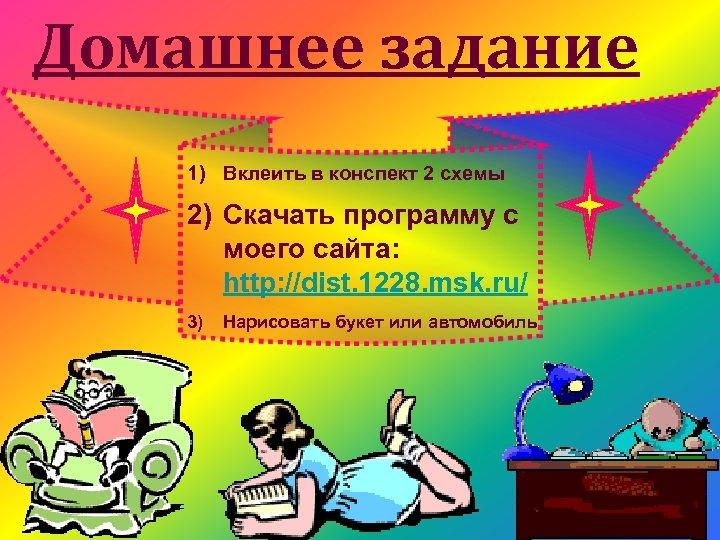 Домашнее задание 1) Вклеить в конспект 2 схемы 2) Скачать программу с моего сайта: