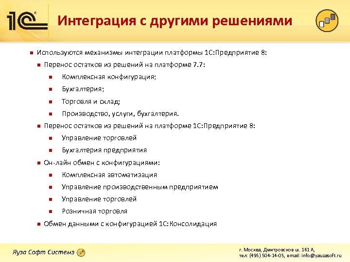 Интеграция с другими решениями n Используются механизмы интеграции платформы 1 С: Предприятие 8: n