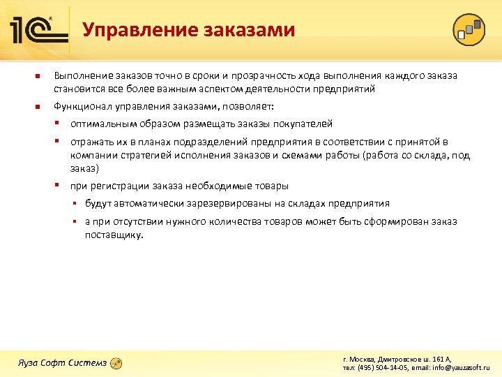 Управление заказами n n Выполнение заказов точно в сроки и прозрачность хода выполнения каждого