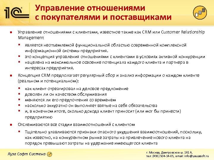 Управление отношениями с покупателями и поставщиками n Управление отношениями с клиентами, известное также как