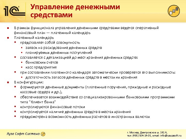 Управление денежными средствами n n n В рамках функционала управления денежными средствами ведется оперативный