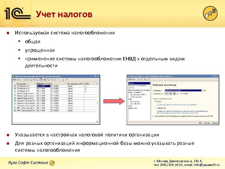 Учет налогов n Используемая система налогообложения § общая § упрощенная § применение системы налогообложения