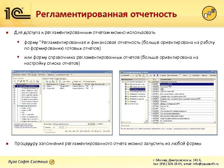 Регламентированная отчетность n Для доступа к регламентированным отчетам можно использовать § форму