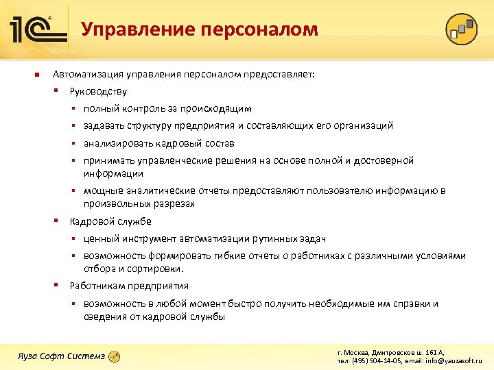 Управление персоналом n Автоматизация управления персоналом предоставляет: § Руководству § полный контроль за происходящим