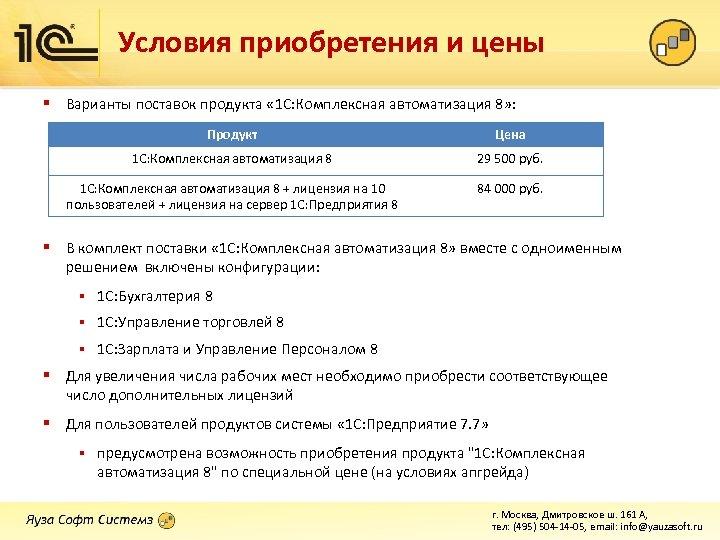 Условия приобретения и цены § Варианты поставок продукта « 1 С: Комплексная автоматизация 8»