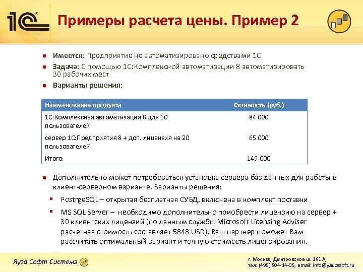 Примеры расчета цены. Пример 2 n n n Имеется: Предприятие не автоматизировано средствами 1