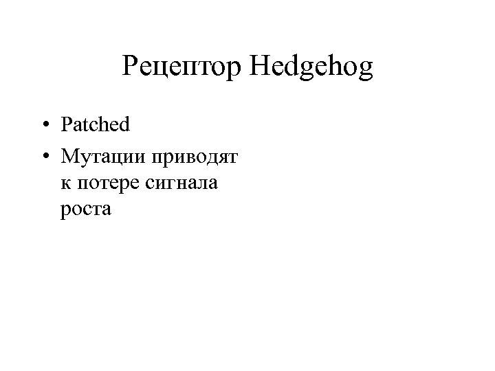 Рецептор Hedgehog • Patched • Мутации приводят к потере сигнала роста