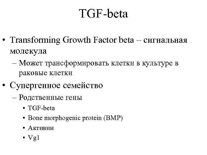 TGF-beta • Transforming Growth Factor beta – сигнальная молекула – Может трансформировать клетки в
