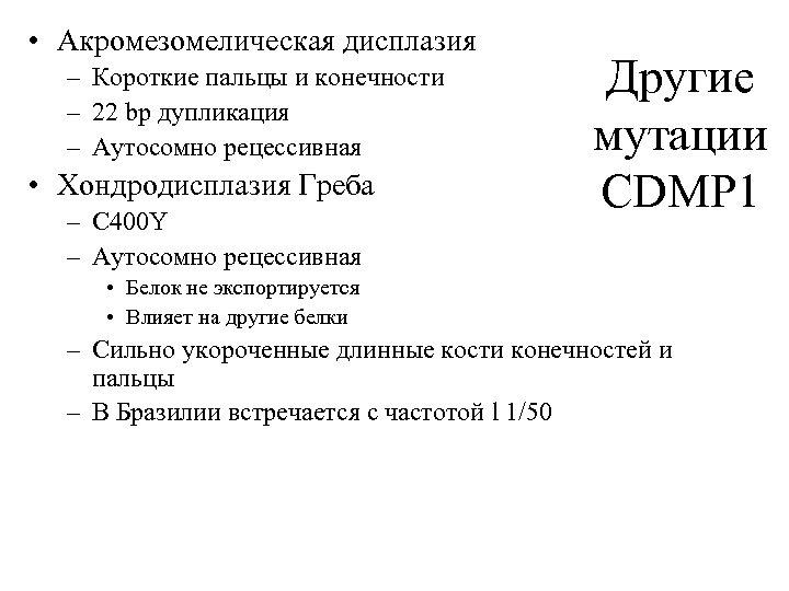 • Акромезомелическая дисплазия – Короткие пальцы и конечности – 22 bp дупликация –