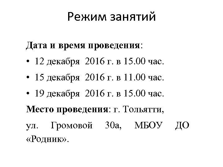 Режим занятий Дата и время проведения: • 12 декабря 2016 г. в 15. 00