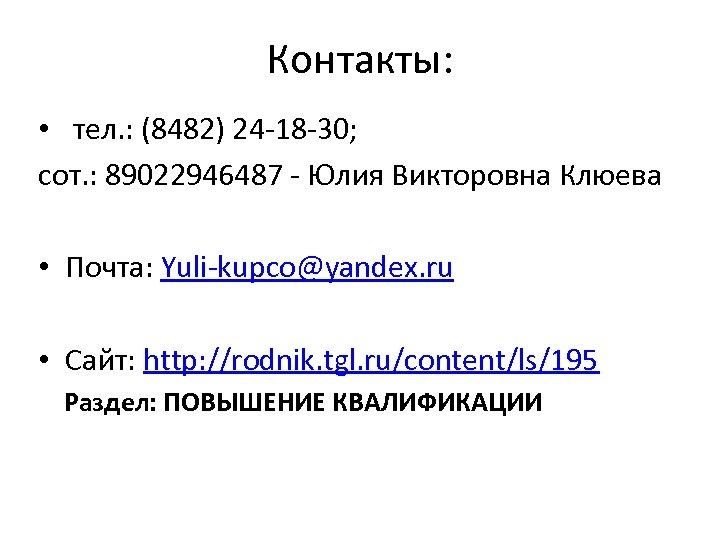 Контакты: • тел. : (8482) 24 -18 -30; сот. : 89022946487 - Юлия Викторовна