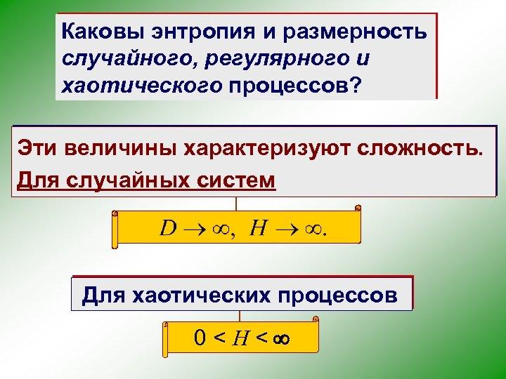 Каковы энтропия и размерность случайного, регулярного и хаотического процессов? Эти величины характеризуют сложность. Для