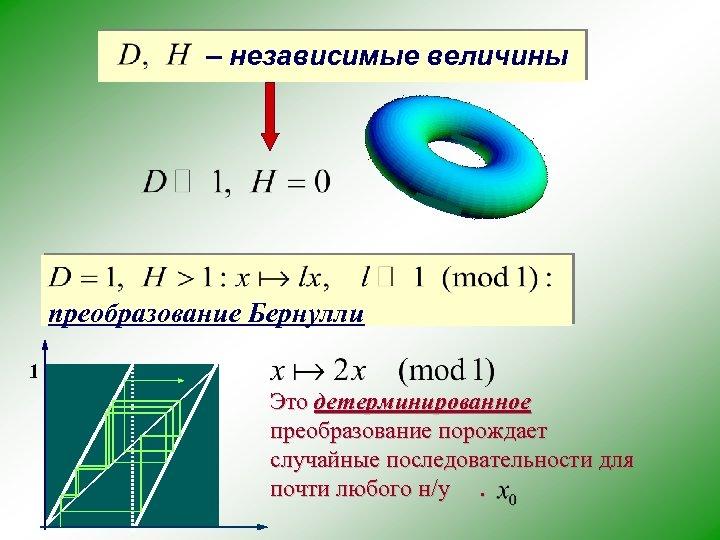 – независимые величины преобразование Бернулли 1 Это детерминированное преобразование порождает случайные последовательности для почти
