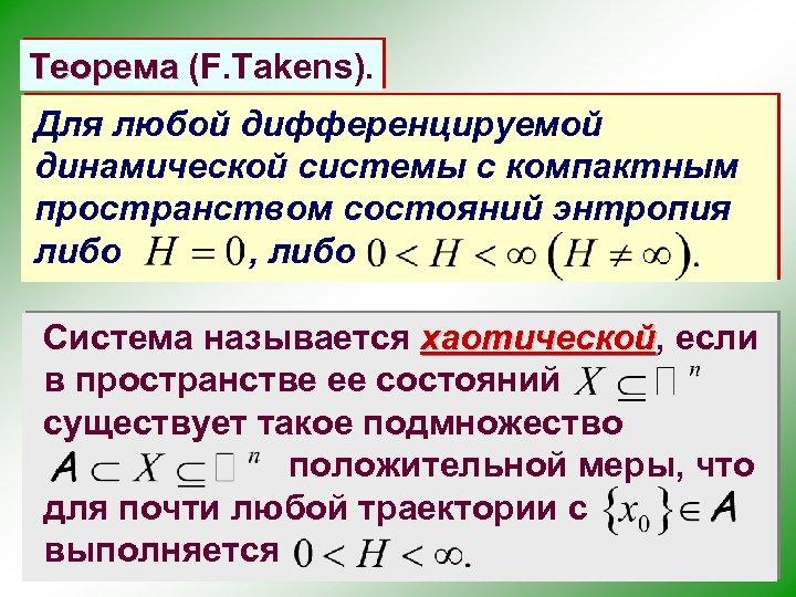 Теорема (F. Takens). Для любой дифференцируемой динамической системы с компактным пространством состояний энтропия либо