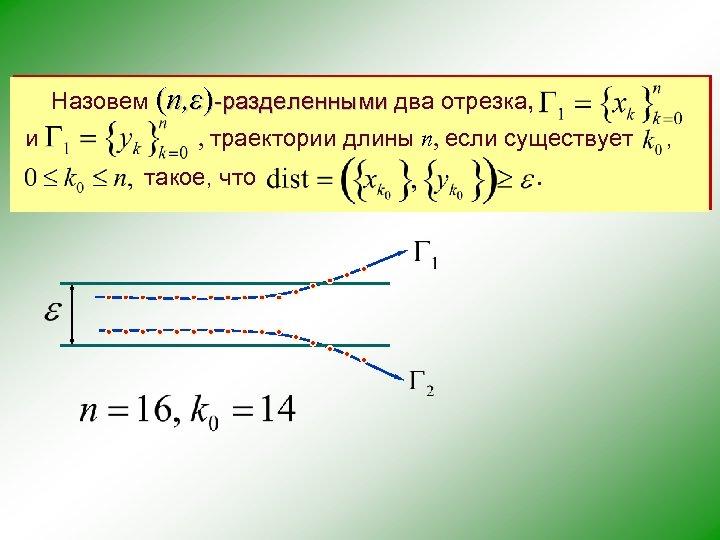 Назовем (n, ε)-разделенными два отрезка, и , траектории длины n, если существует такое, что
