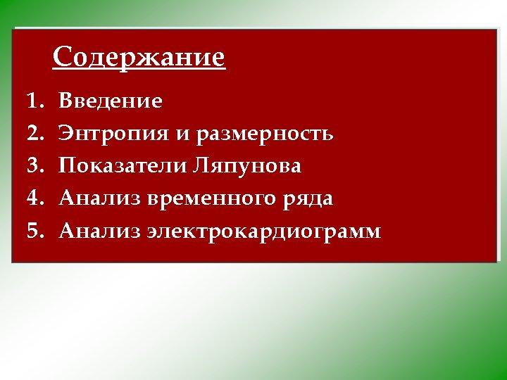 Содержание 1. 2. 3. 4. 5. Введение Энтропия и размерность Показатели Ляпунова Анализ временного