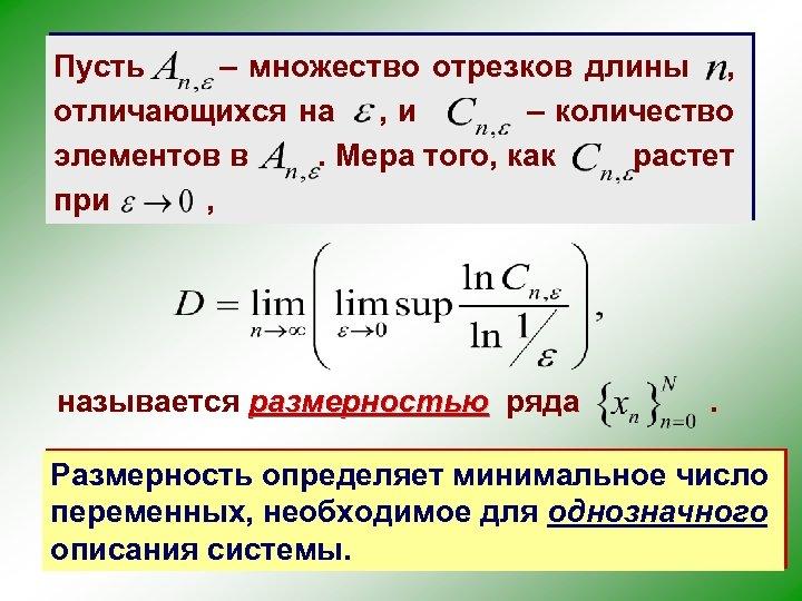 Пусть – множество отрезков длины , отличающихся на , и – количество элементов в.