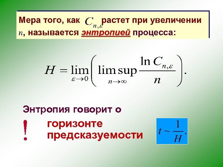 Мера того, как растет при увеличении n, называется энтропией процесса: Энтропия говорит о !