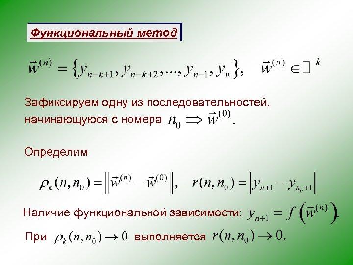 Функциональный метод Зафиксируем одну из последовательностей, начинающуюся с номера Определим Наличие функциональной зависимости: При
