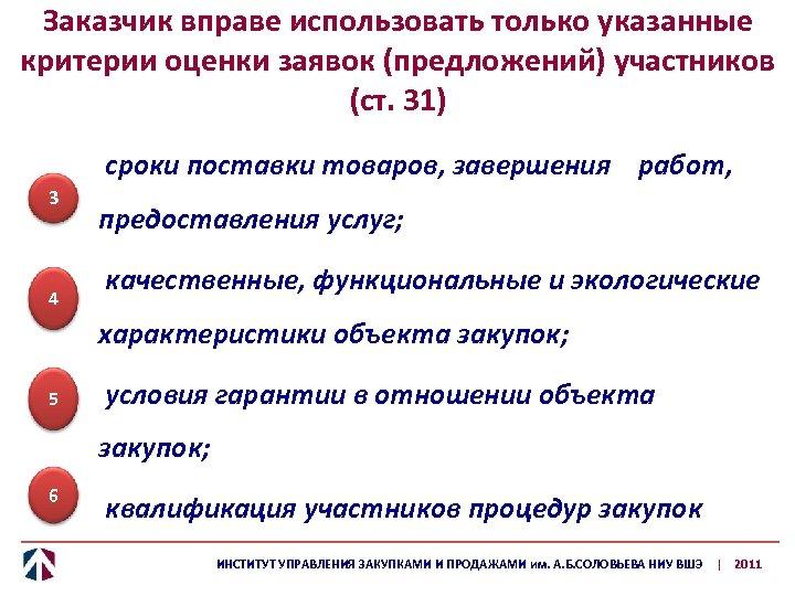 Заказчик вправе использовать только указанные критерии оценки заявок (предложений) участников (ст. 31) сроки поставки