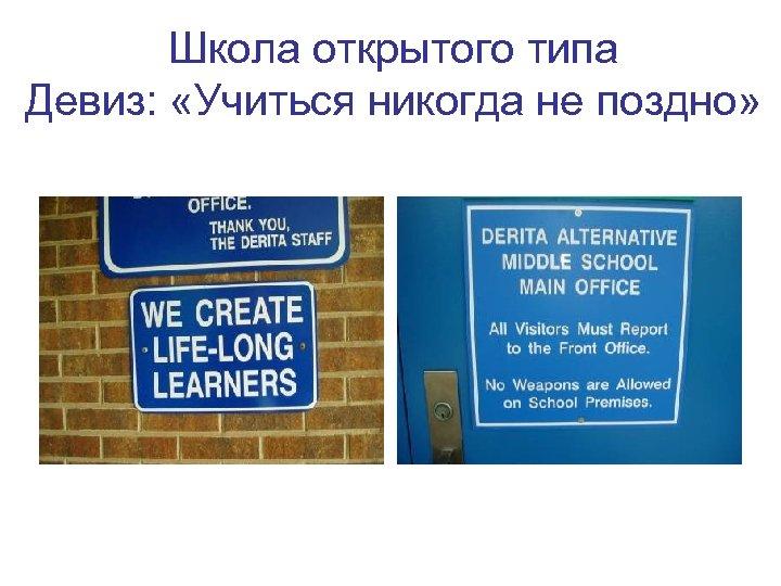 Школа открытого типа Девиз: «Учиться никогда не поздно»