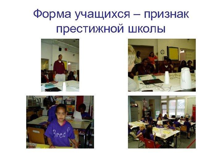 Форма учащихся – признак престижной школы