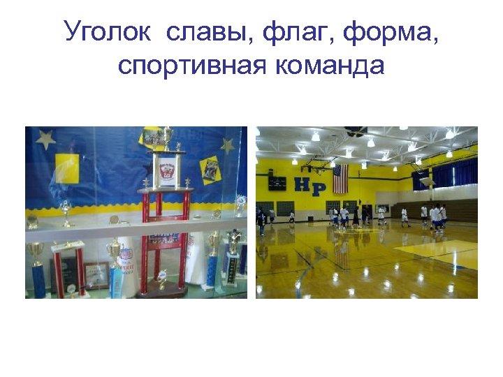 Уголок славы, флаг, форма, спортивная команда