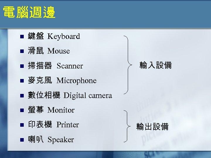 電腦週邊 n 鍵盤 Keyboard n 滑鼠 Mouse n 掃描器 Scanner n 麥克風 Microphone n